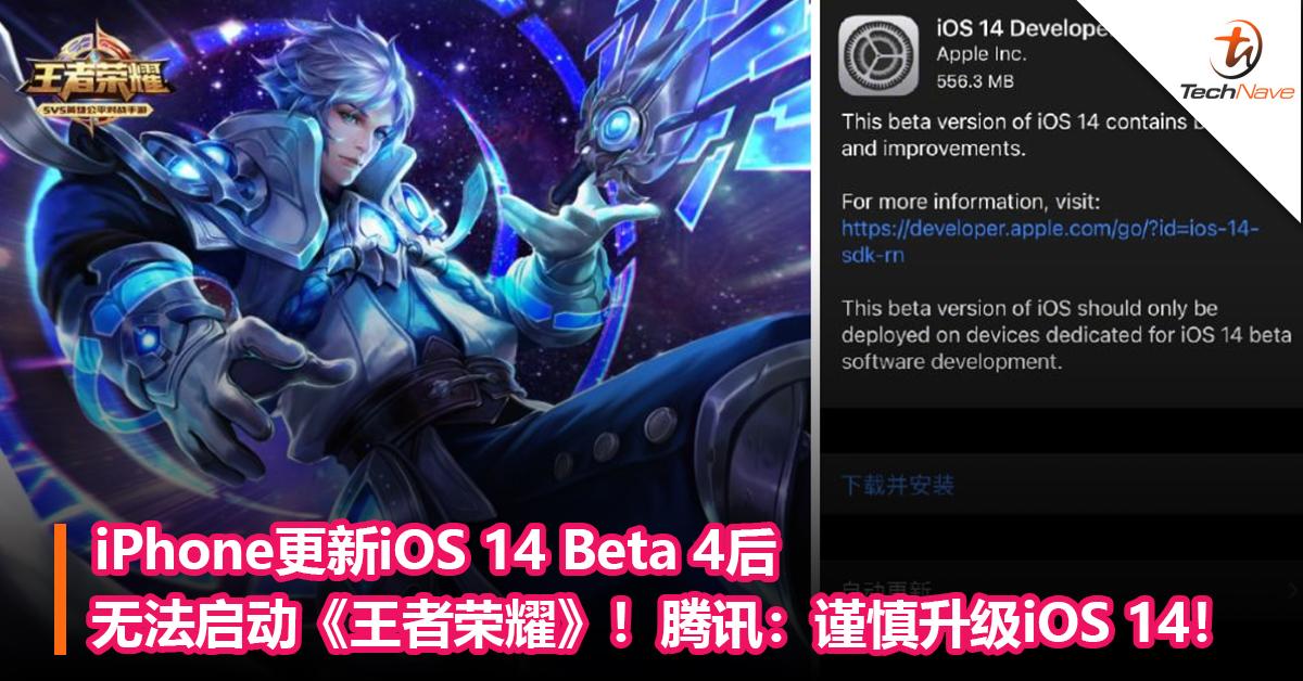 iPhone更新iOS 14 Beta 4后无法启动《王者荣耀》!腾讯:谨慎升级iOS 14!