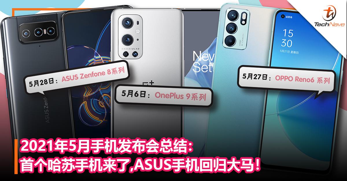 2021年5月手机发布会总结:首个哈苏手机来了,ASUS手机重新回归大马!
