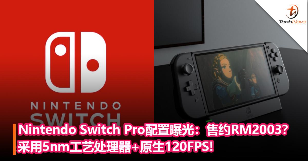 Nintendo Switch Pro配置曝光:采用5nm 工艺处理器+原生120FPS画面表现,售约RM2003?