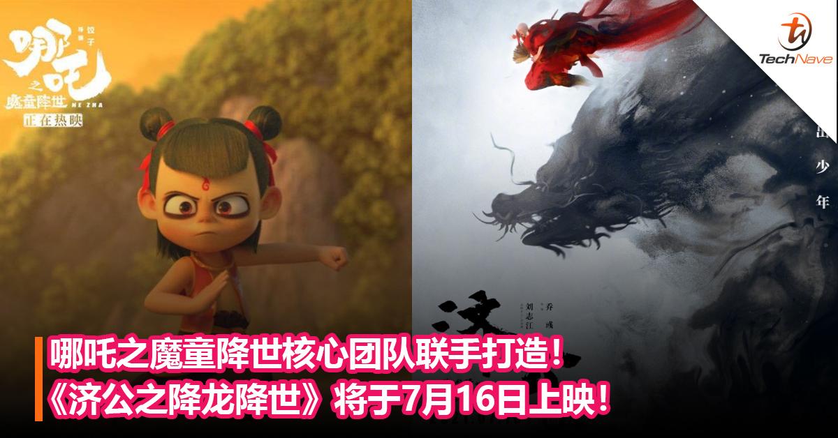 《哪吒之魔童降世》核心团队联手打造!《济公之降龙降世》将于7月16日上映!讲述济公成佛前的故事!