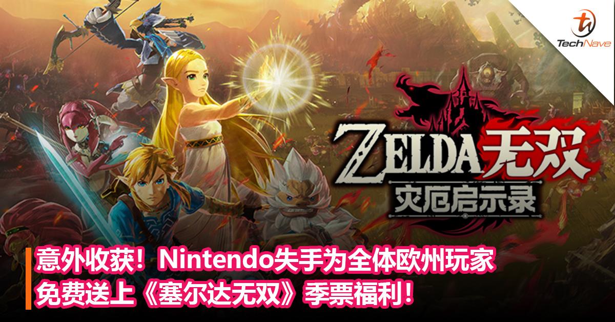 意外收获!Nintendo失手为全体欧州玩家免费送上《塞尔达无双》季票福利!