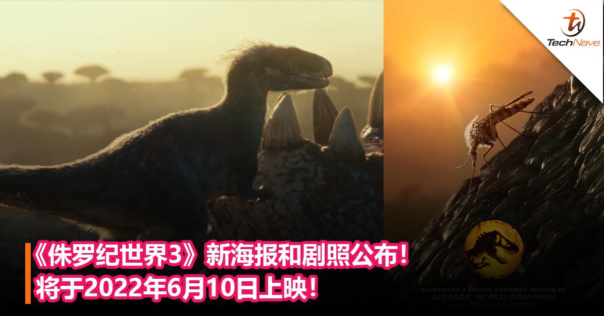 《侏罗纪世界3》新海报和剧照公布!将于2022年6月10日上映!