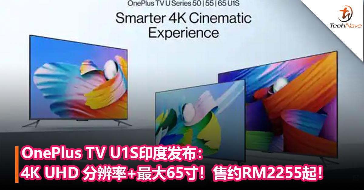 OnePlus TV U1S印度发布:4K UHD 分辨率+最大65寸!售约RM2,255起!