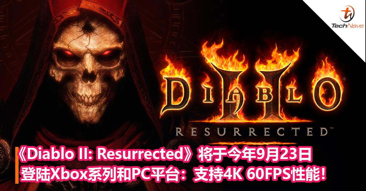 《Diablo II: Resurrected》将于今年9月23日登陆Xbox系列和PC平台:支持4K 60FPS性能!