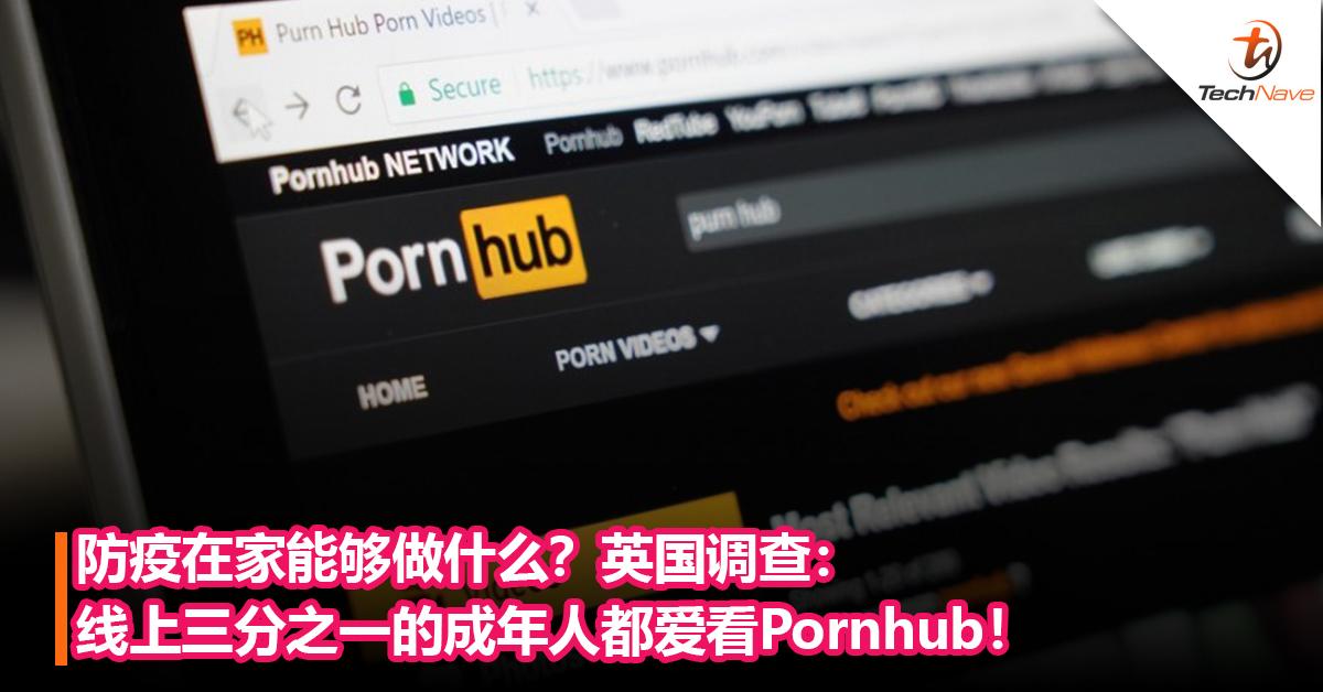 防疫在家能够做什么?英国调查:近50%的成年人都浏览成人网站,其中线上1/3的成年人都爱看Pornhub!