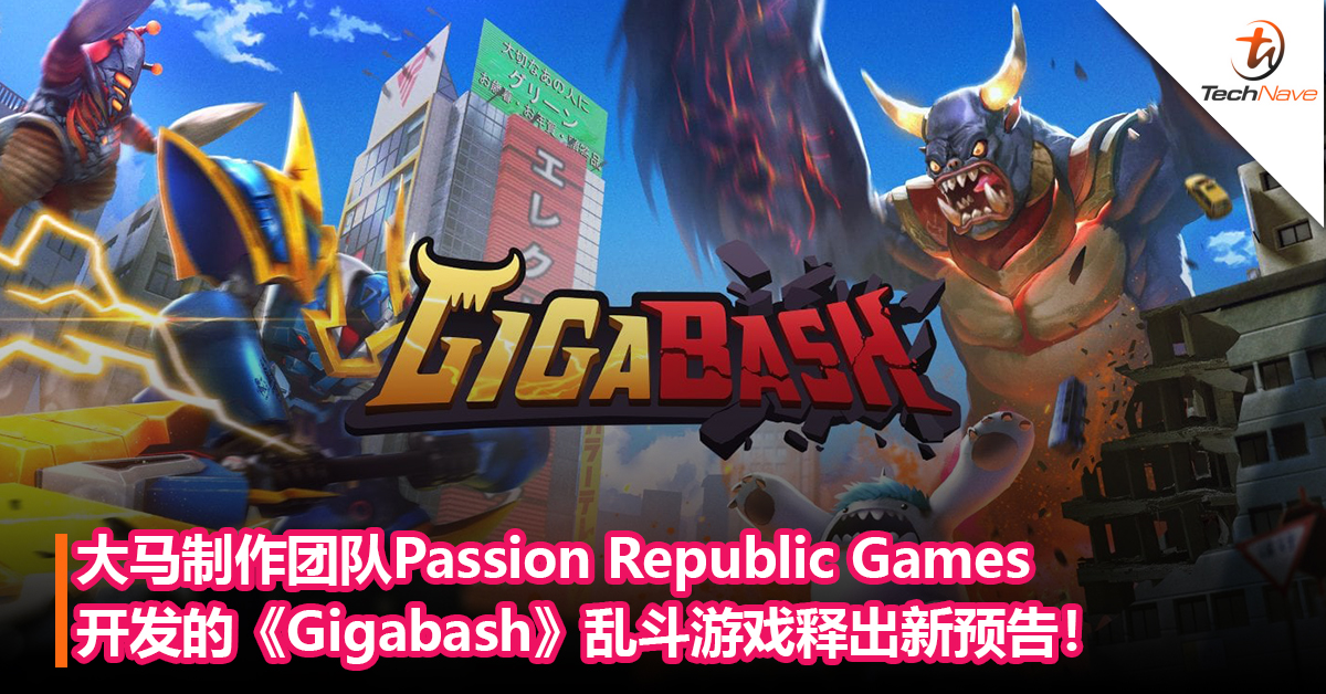 大马制作团队Passion Republic Games开发的《Gigabash》乱斗游戏释出新预告!将登陆PS4以及PC平台!
