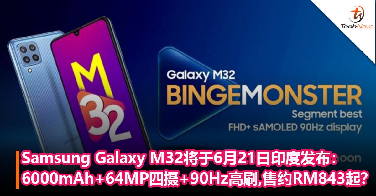 Samsung Galaxy M32将于6月21日印度发布:6000mAh大电池+64MP后置四摄+90Hz高刷!售约RM843起?