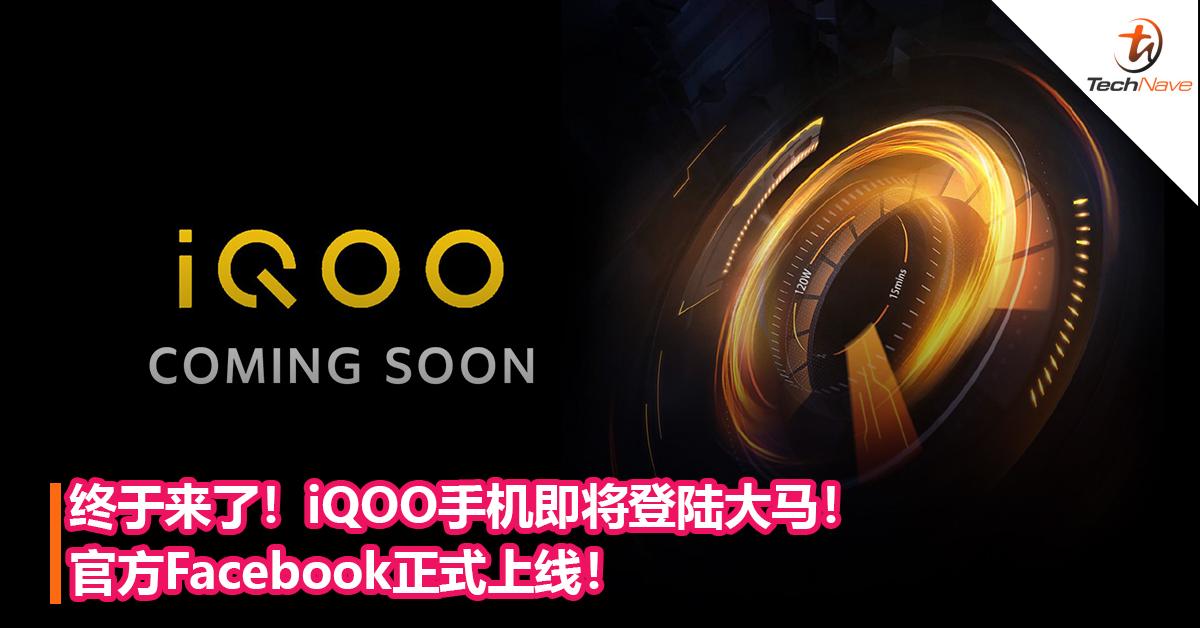 iQOO游戏手机终于要来大马了!官方Facebook正式上线!