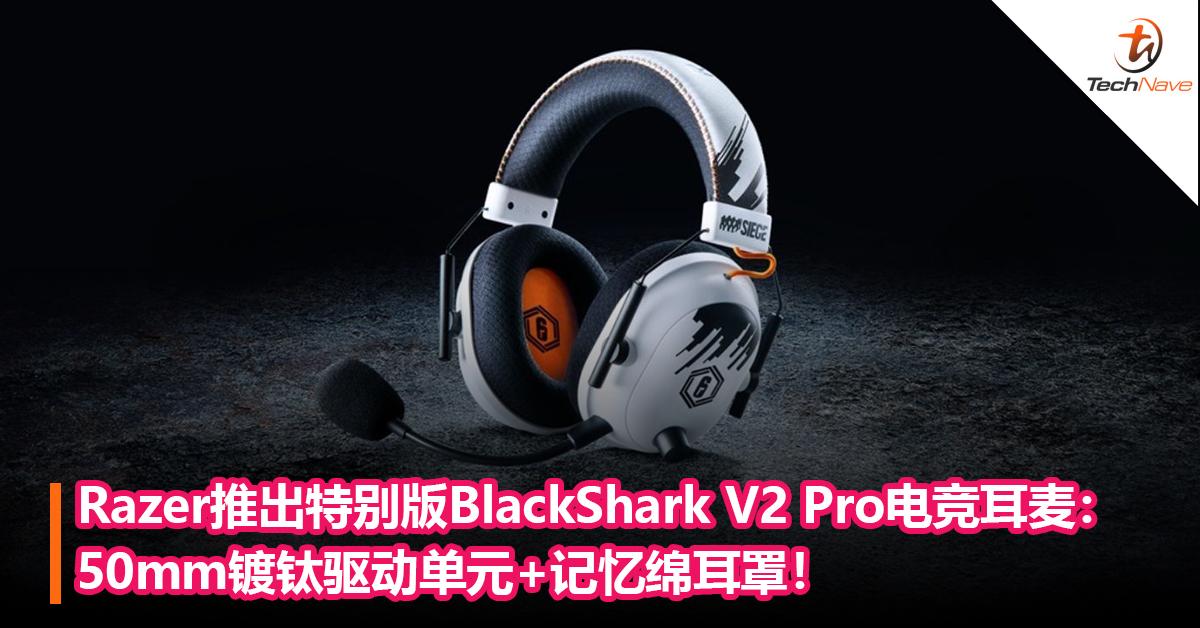 Razer推出BlackShark V2 Pro彩虹六号无线电竞耳麦:50mm镀钛驱动单元+记忆绵耳罩!