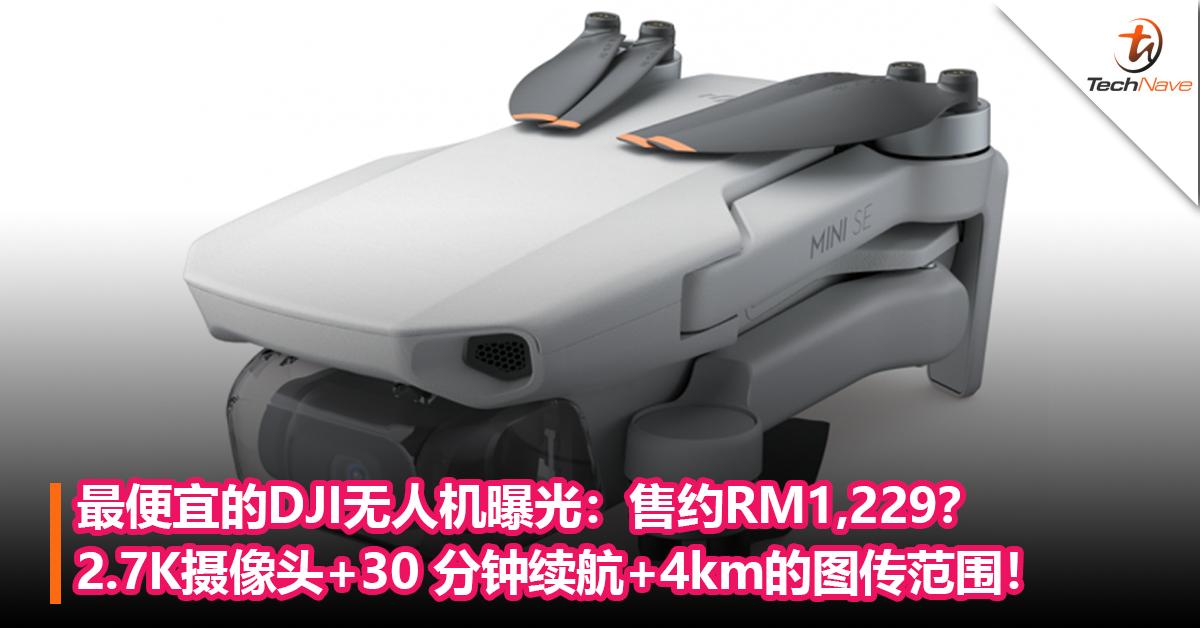 最便宜的DJI无人机曝光:2.7K摄像头+30 分钟续航+4km的图传范围!售约RM1,229?