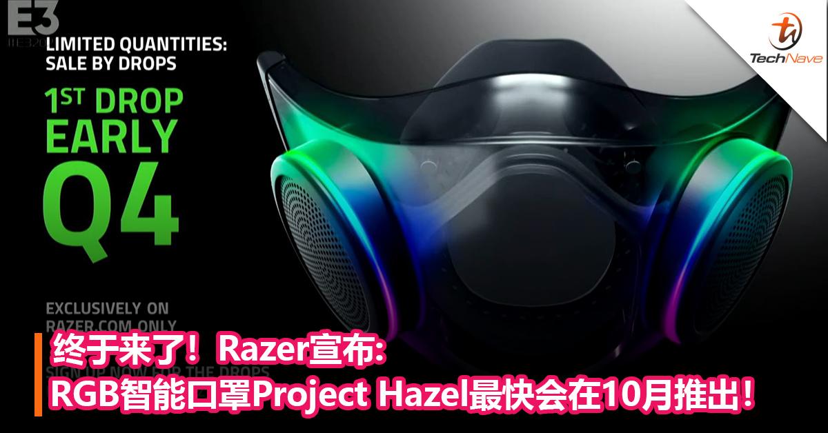 终于来了!Razer宣布RGB智能口罩Project Hazel最快会在10月推出!
