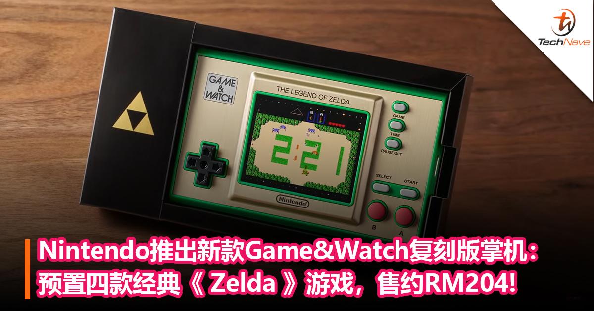 回忆杀!Nintendo推出新款Game&Watch复刻版掌机:预置四款经典《 Zelda 》游戏,售约RM204!