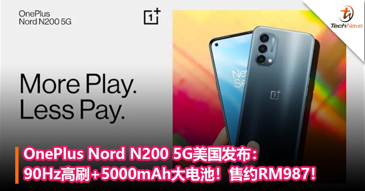 OnePlus Nord N200 5G美国发布:90Hz高刷+5000mAh大电池+Snapdragon 480!售约RM987!