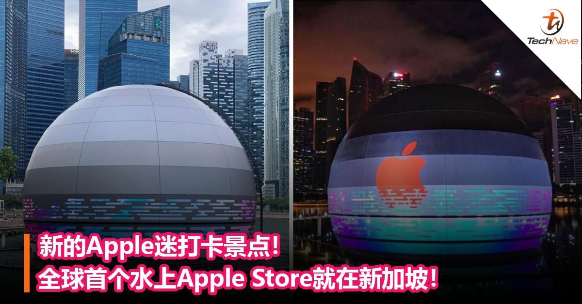 新的Apple迷打卡景点!全球首个水上Apple Store就在新加坡!