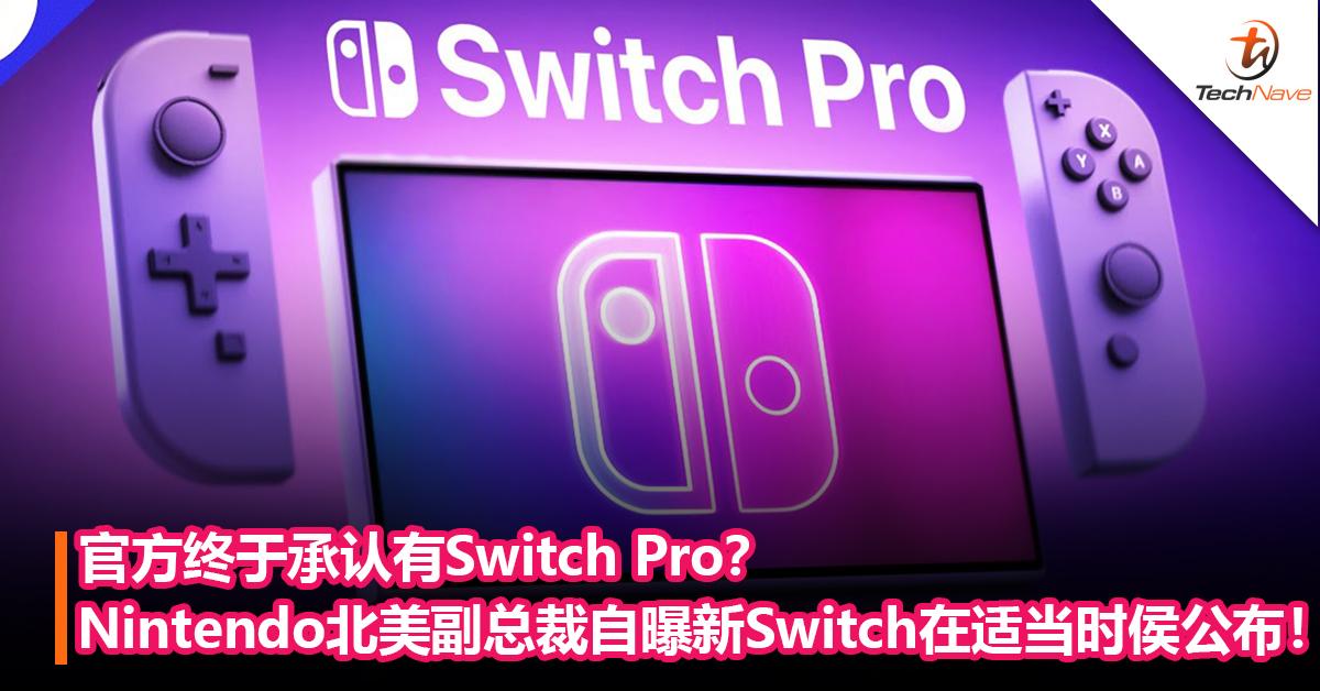 官方终于承认有Switch Pro?Nintendo北美副总裁自曝新款Switch会在适当的时侯公布!