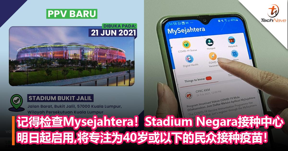 记得检查Mysejahtera!Stadium Negara 接种中心明日起启用,将专注为40岁或以下的民众接种疫苗!