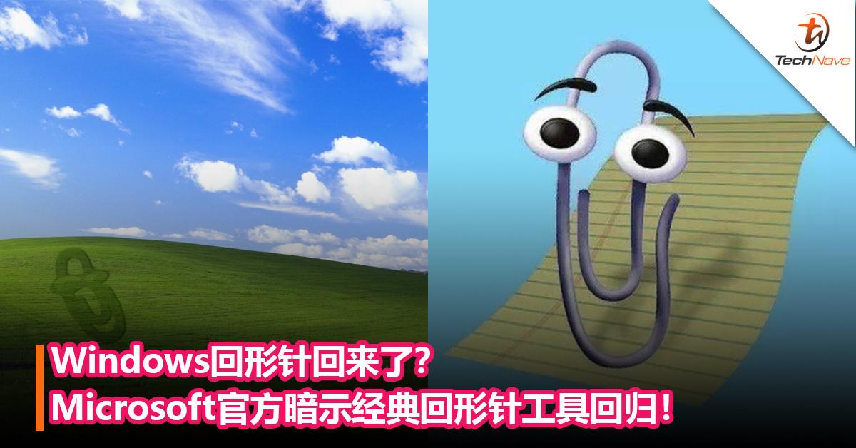 Windows回形针回来了?Microsoft官方暗示经典回形针工具回归!