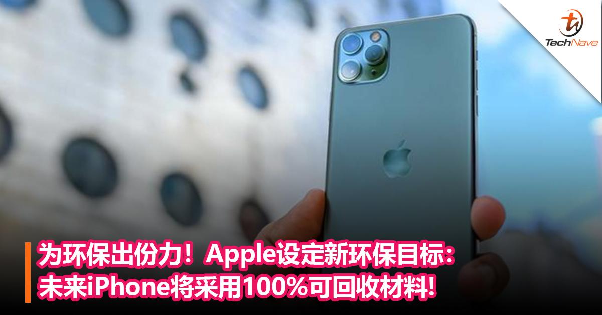 为环保出份力!Apple设定新环保目标:未来iPhone将采用100%可回收材料!