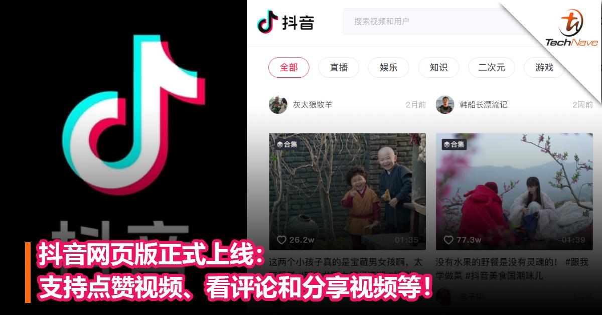 抖音网页版正式上线:支持点赞视频、看评论和分享视频等!