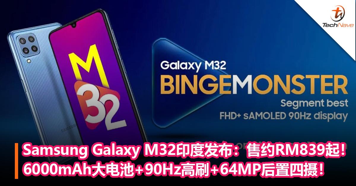 Samsung Galaxy M32印度发布:6000mAh大电池+90Hz高刷+64MP后置四摄!售约RM839起!