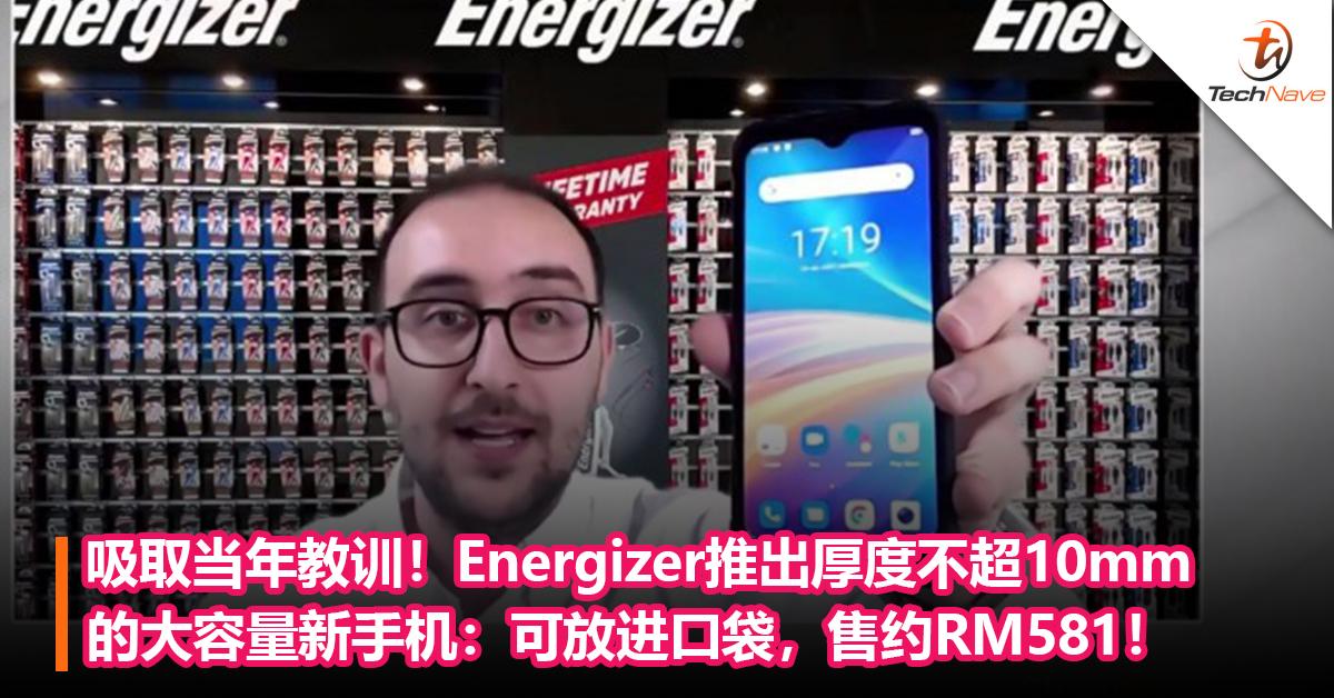 吸取当年教训!Energizer推出厚度不超10mm的大容量新手机:可放进口袋,售约RM581!