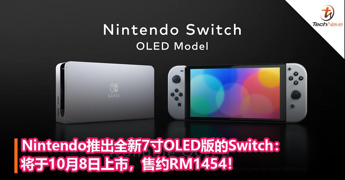 真的来了!Nintendo推出全新7寸OLED版的Switch:10月8日上市,售约RM1,454!