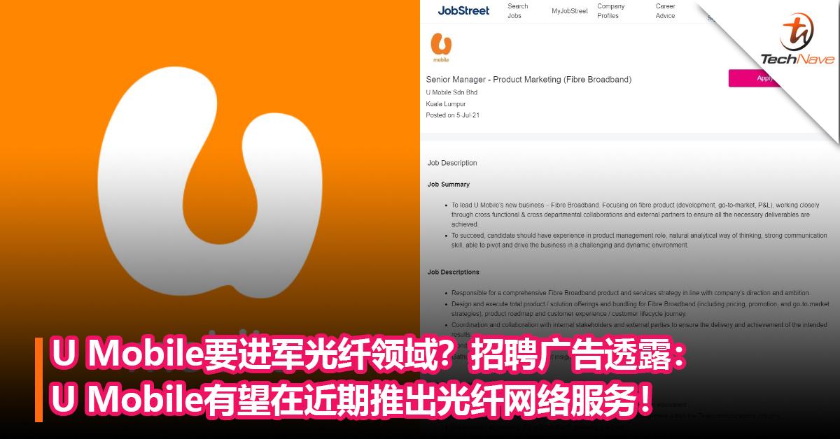 U Mobile要进军光纤领域?招聘广告透露:U Mobile有望在近期推出光纤网络服务!