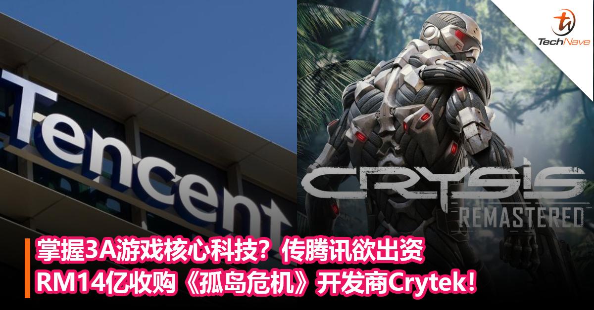 掌握3A游戏核心科技?传腾讯欲出资RM14亿收购《孤岛危机》开发商Crytek!