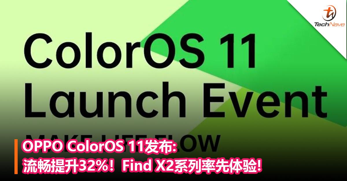 OPPO ColorOS 11发布:UI全面定制化+流畅提升32%!Find X2系列率先体验!