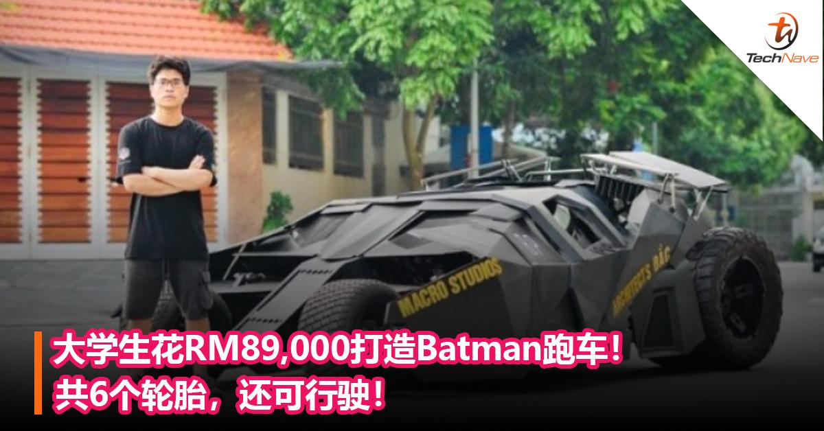 大学生花RM89,000打造Batman跑车!共6个轮胎,还可行驶!