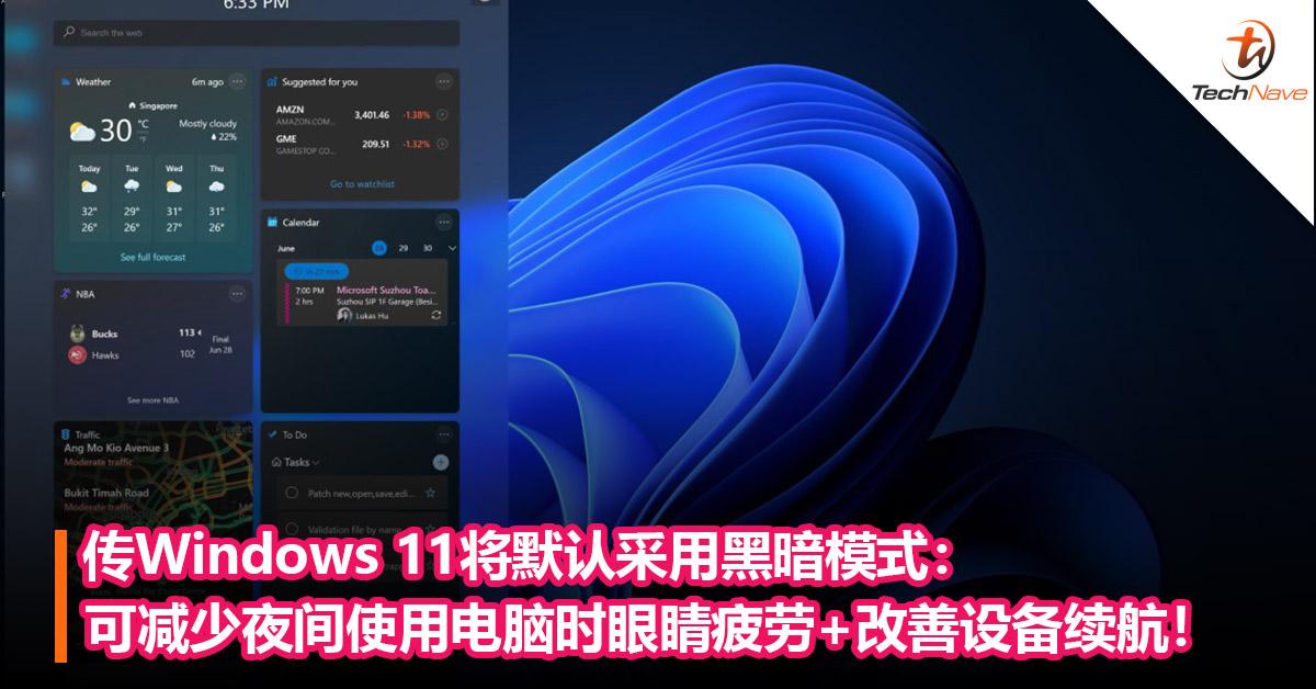 传Windows 11将默认采用黑暗模式:可减少夜间使用电脑时眼睛疲劳+改善设备续航!