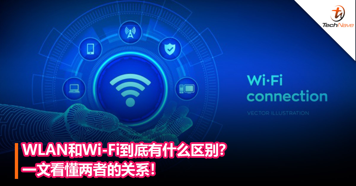 WLAN和Wi-Fi到底有什么区别?一文看懂两者的关系!