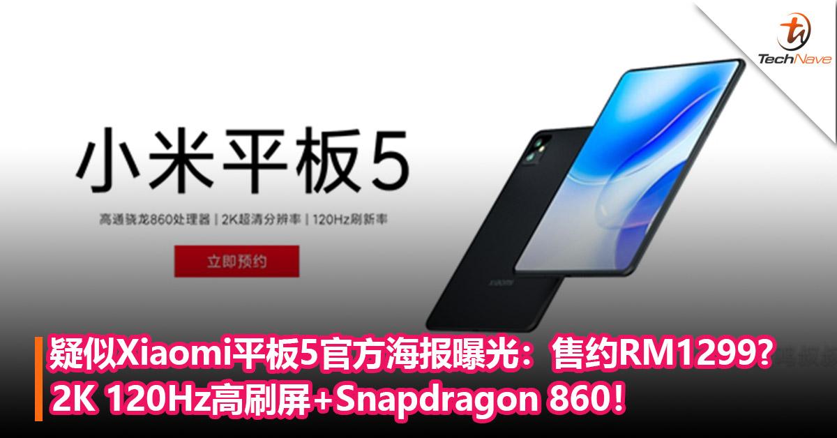疑似Xiaomi平板5官方海报曝光:2K 120Hz高刷屏+Snapdragon 860!售约RM1299?