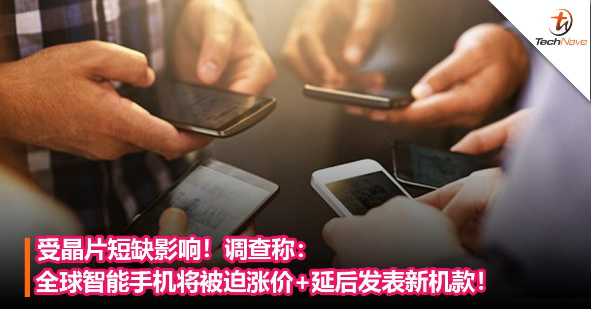 受晶片短缺影响!调查称:全球智能手机将被迫涨价和延后发表新机款!