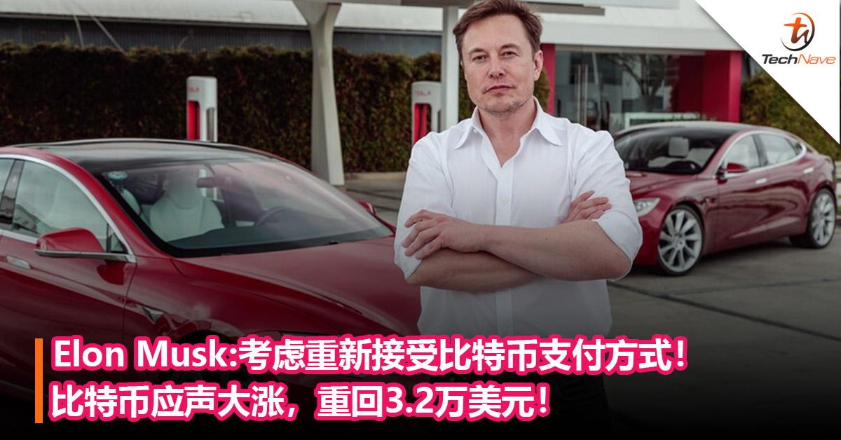 Elon Musk:Tesla考虑重新接受比特币支付方式!比特币应声大涨,重回3.2万美元!