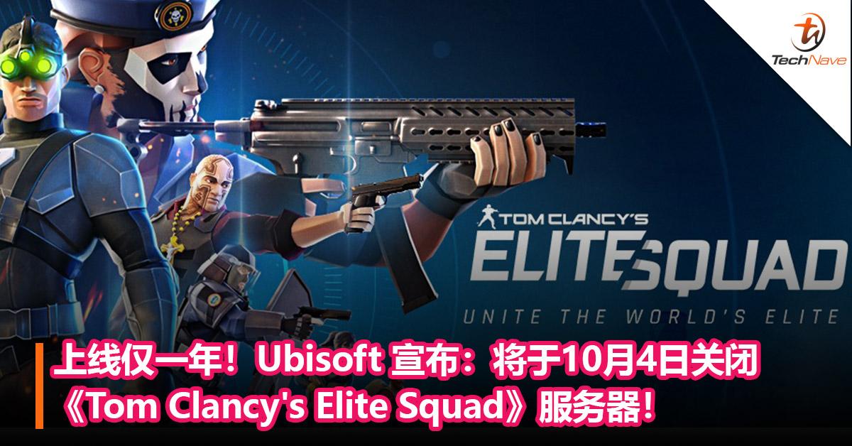 上线仅一年!Ubisoft 宣布:将于10月4日关闭RPG手游《Tom Clancy's Elite Squad》服务器!