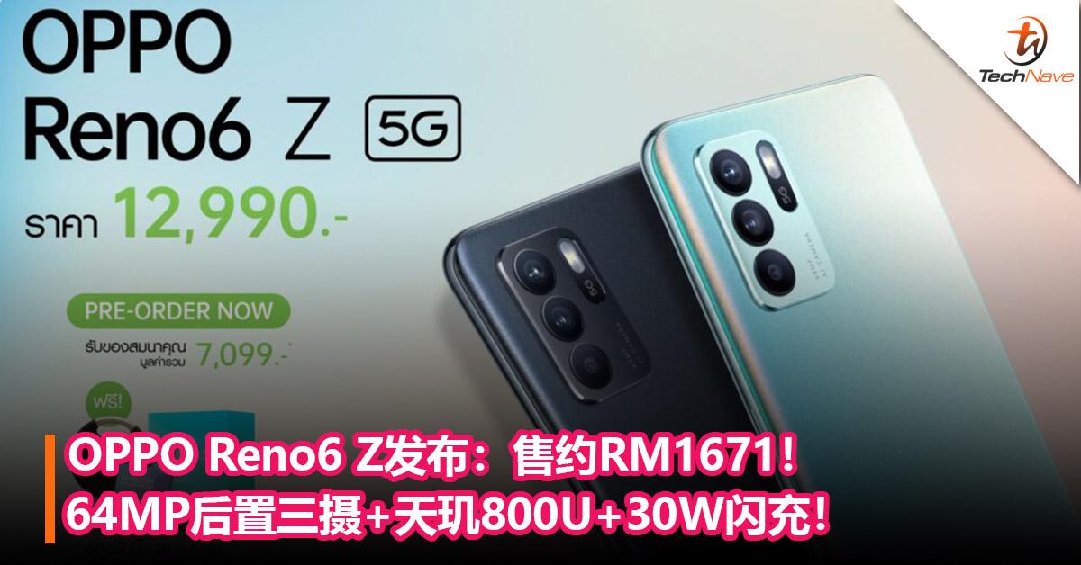 OPPO Reno6 Z发布:64MP后置三摄+MediaTek天玑800U+30W闪充!售约RM1671!