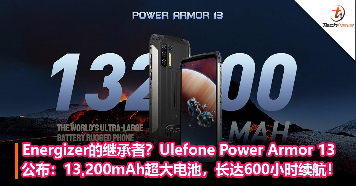 Energizer的继承者?Ulefone Power Armor 13公布:13,200mAh超大电池,长达600小时续航!