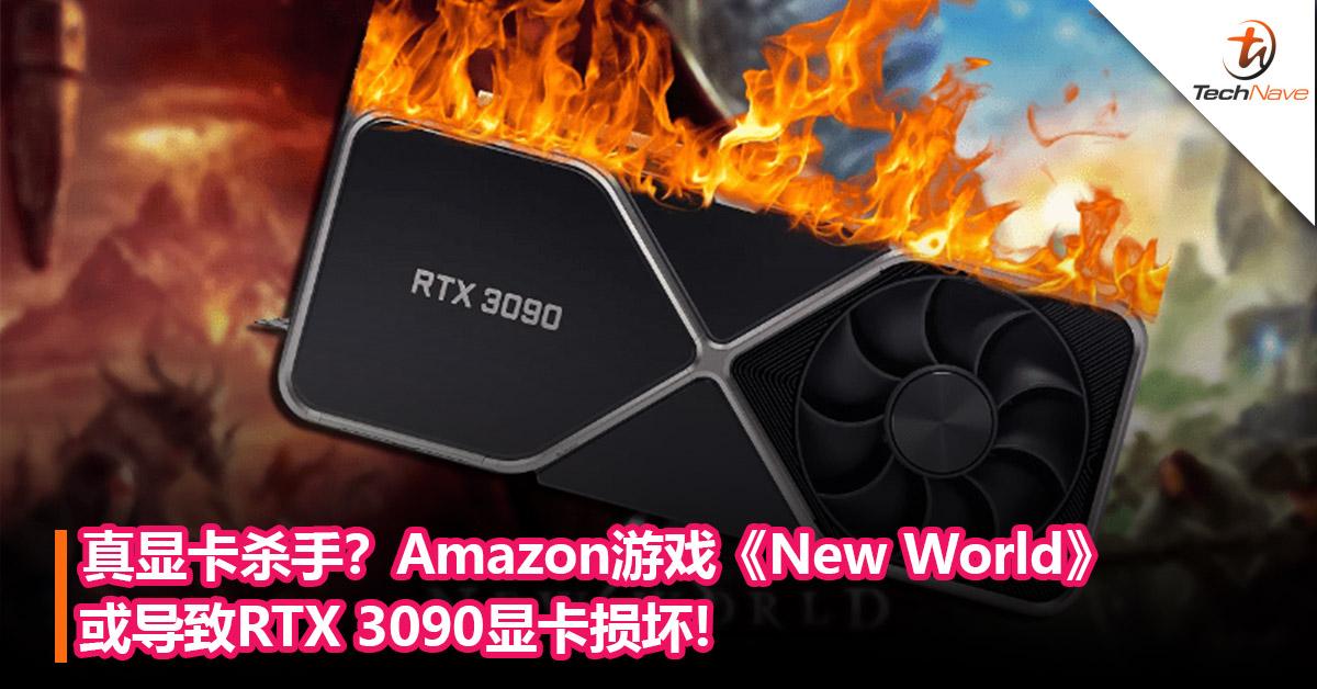 真显卡杀手?Amazon游戏《New World》或导致RTX 3090显卡损坏:官方建议限制游戏在60帧!