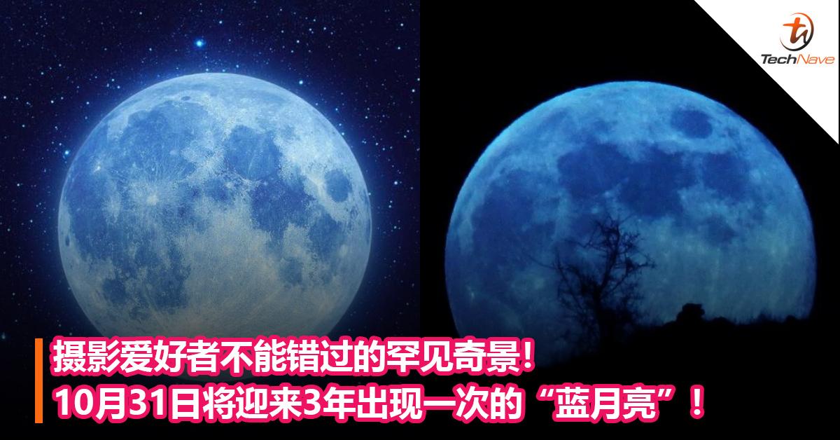 """摄影爱好者不能错过的罕见奇景! 10月31日将迎来3年出现一次的""""蓝月亮""""!"""