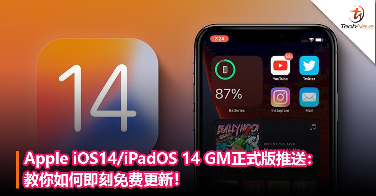 Apple iOS14/iPadOS 14 GM正式版推送:教你如何即刻免费更新!