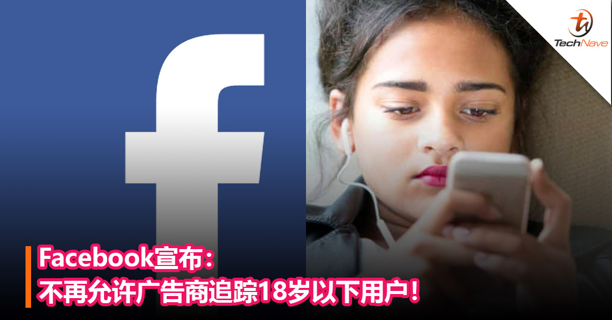 Facebook宣布:不再允许广告商追踪18岁以下用户!