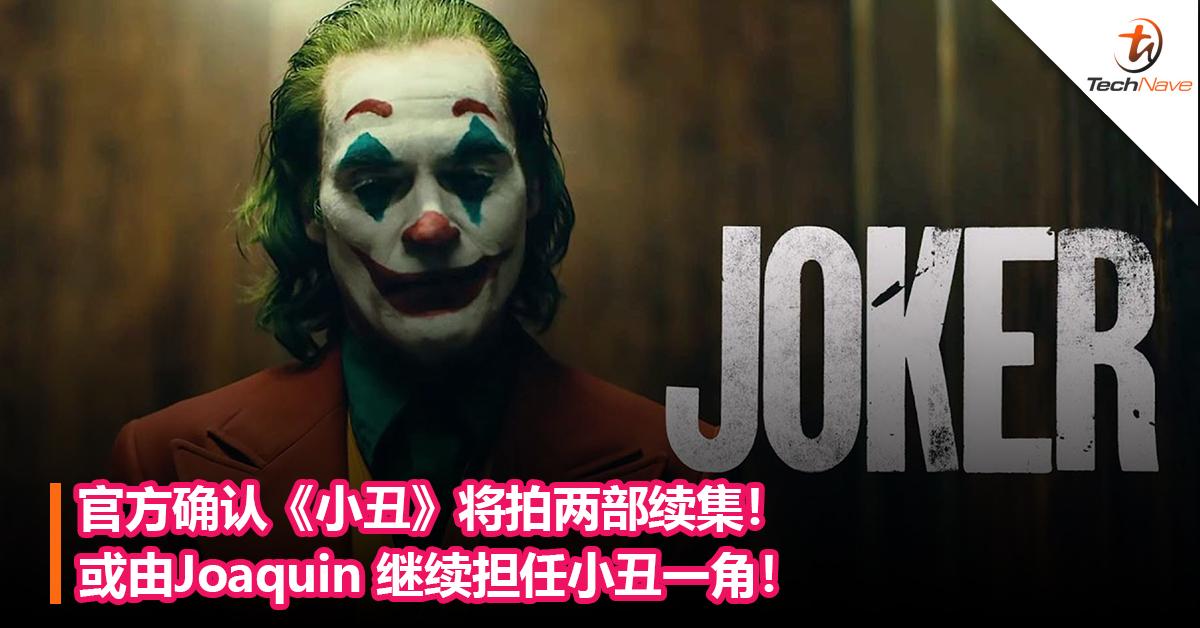 官方确认《小丑》将拍两部续集!或由Joaquin 继续担任小丑一角!