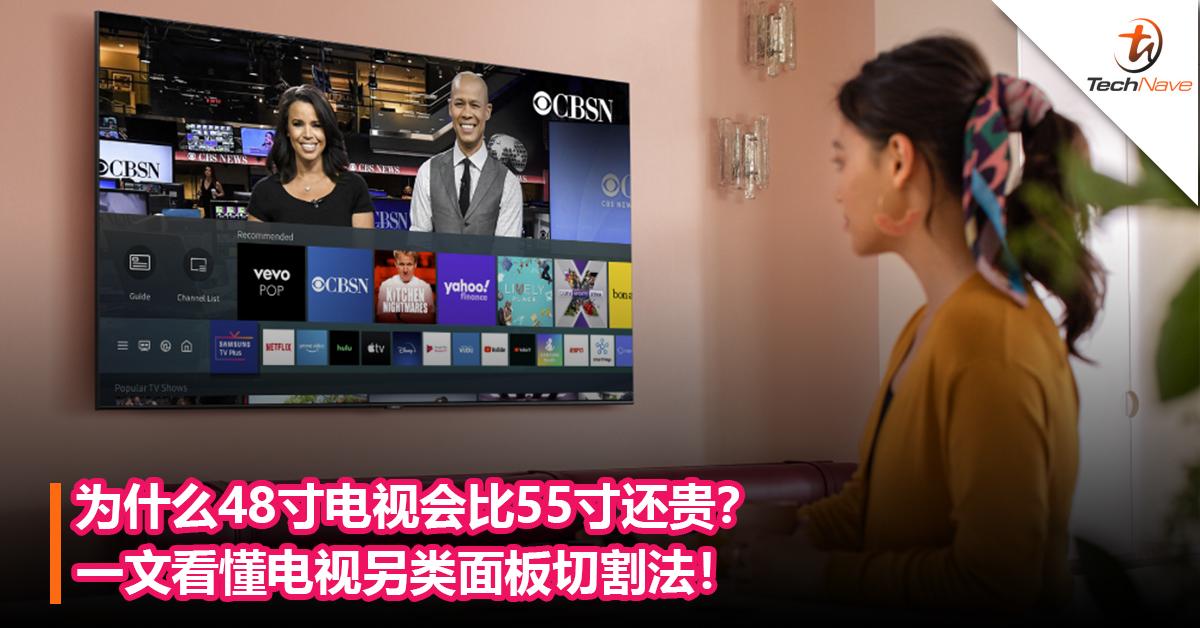 为什么48寸电视会比55寸还贵?一文看懂电视另类面板切割法!