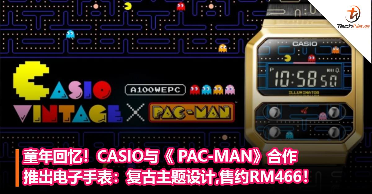 童年回忆!CASIO与《 PAC-MAN》合作推出电子手表 A100WEPC:复古主题设计,售约RM466!