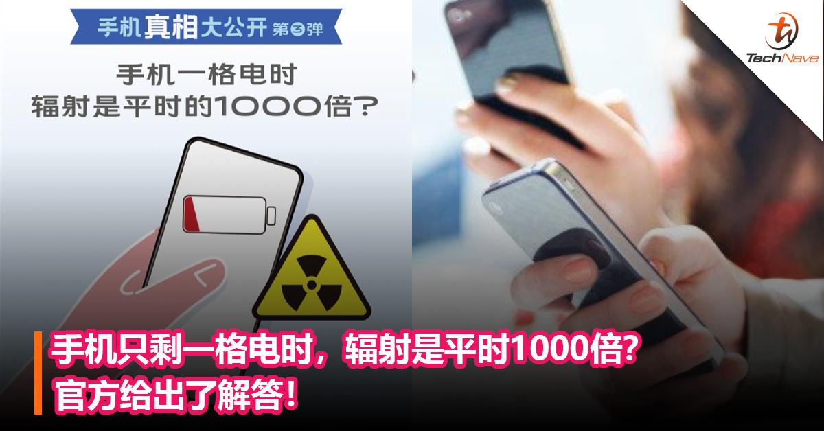手机只剩一格电时,辐射是平时1000倍?官方给出了解答!