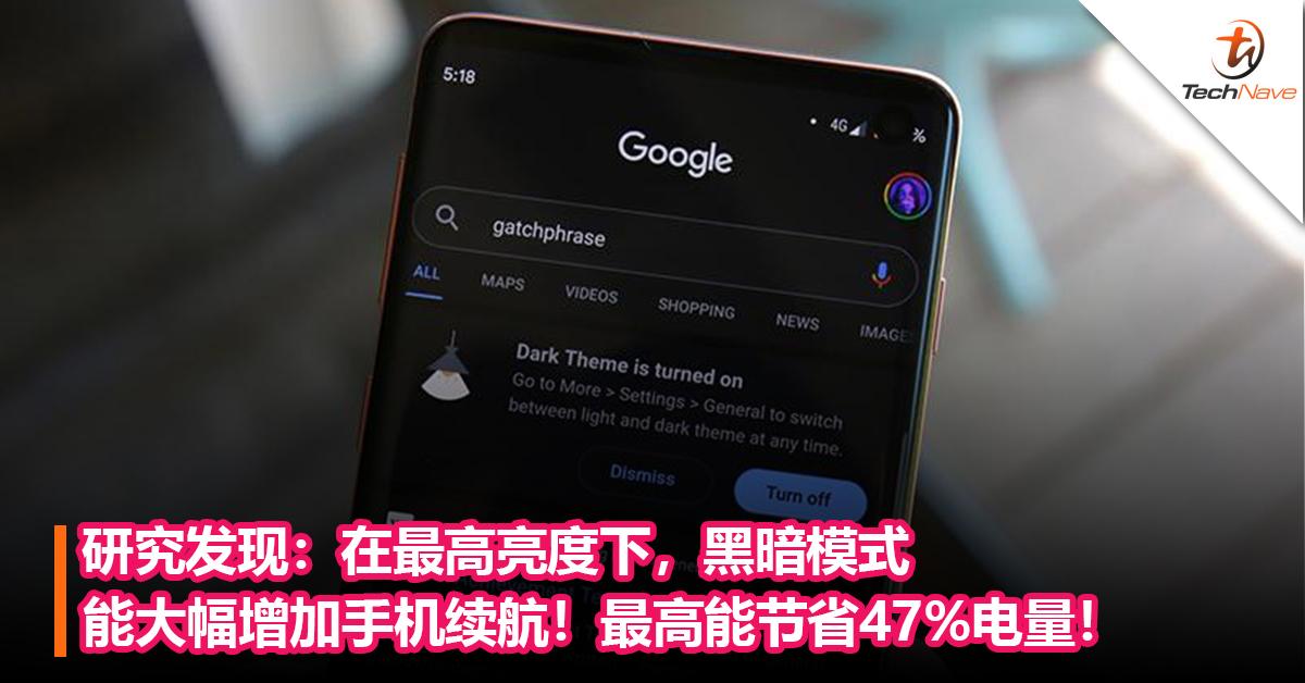 研究发现:在最高亮度下,黑暗模式能大幅增加手机续航!最高能节省47%电量!