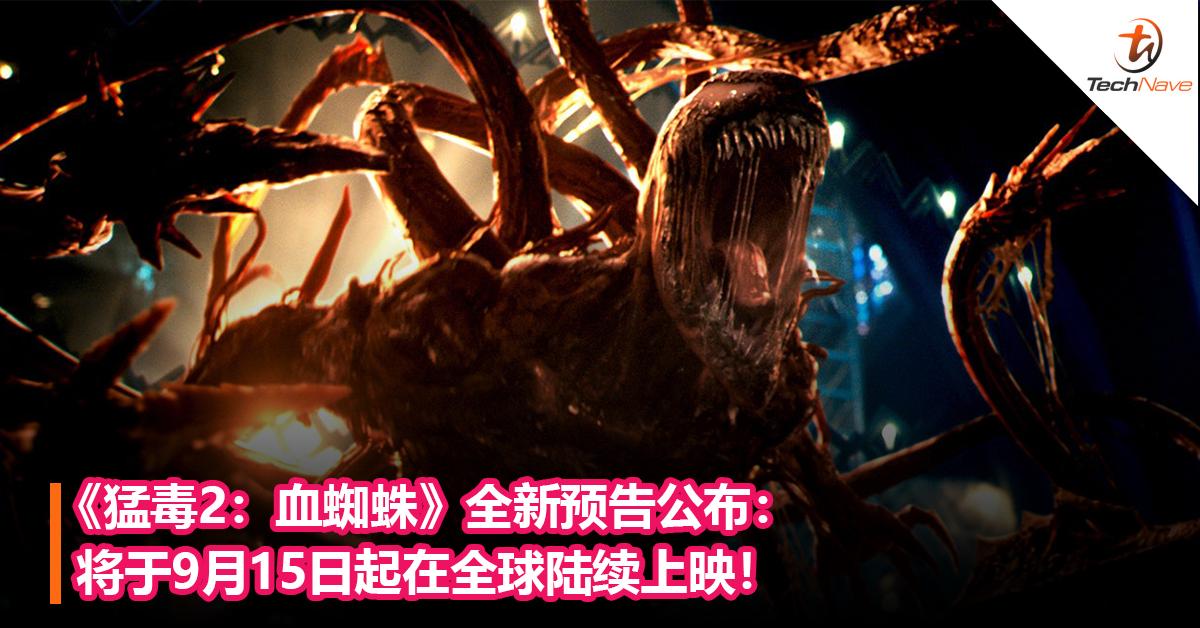 《猛毒2:血蜘蛛》全新预告公布:将于9月15日起在全球陆续上映!