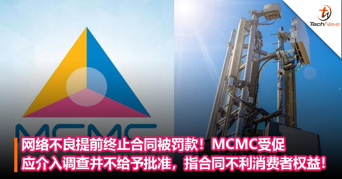 合同不利消费者权益!MCMC受促应阻止电讯公司对网络不良提前终止合同而被罚款的用户!