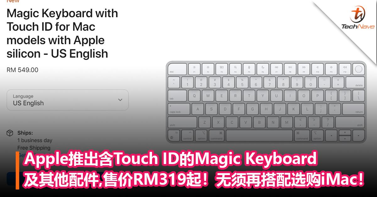 可单独购买!Apple推出含Touch ID 的Magic Keyboard及其他配件!售价RM319起!